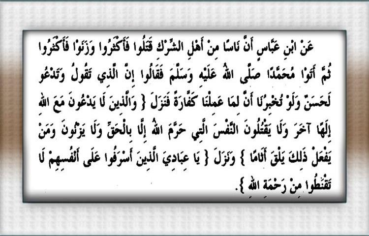 Hadith-Inner