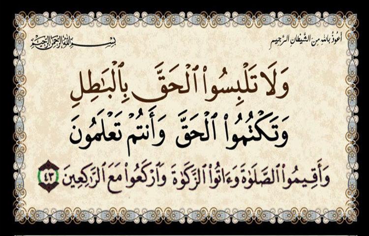 Quran-Inner