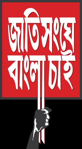 Make Bangla Official