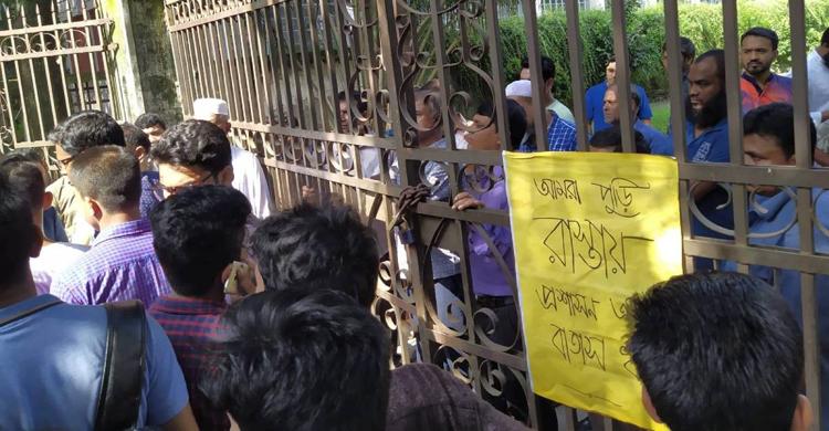 DU-protest.jpg