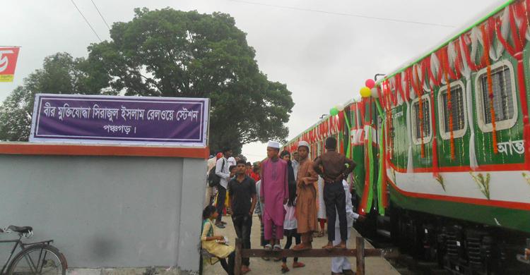 Panchagarh Express