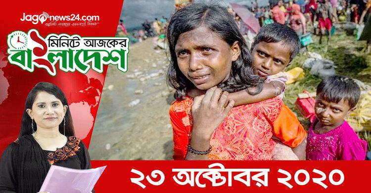 ১ মিনিটে আজকের বাংলাদেশ | ২৩ অক্টোবর ২০২০