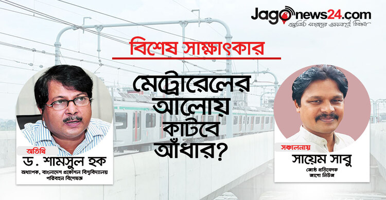 Exclusive Interview | মেট্রোরেলের আলোয় কাটবে আঁধার?