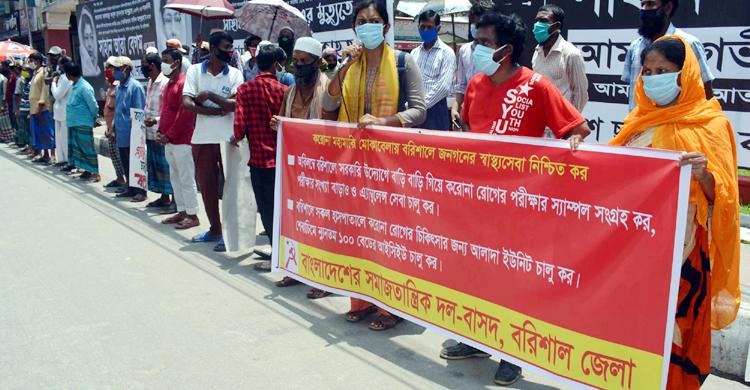 barishal-Protests-demanding