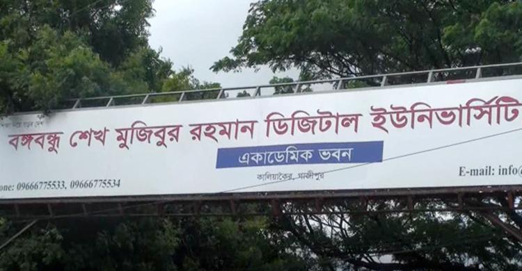 আইন মেনে চলছে বঙ্গবন্ধু ডিজিটাল ইউনিভার্সিটি, দাবি কর্তৃপক্ষের