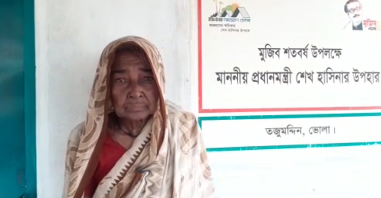Bhola-Home-News-2