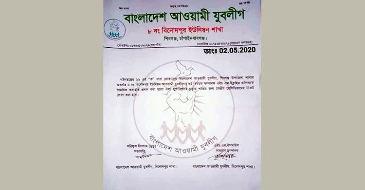 Chapainawabganj