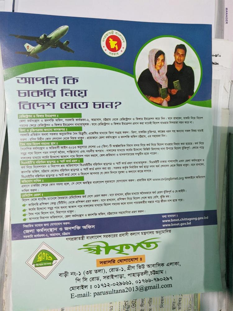 Chittagong-6