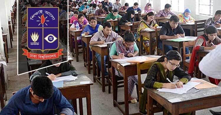 পেছাচ্ছে ঢাকা বিশ্ববিদ্যালয়ের ভর্তি পরীক্ষা