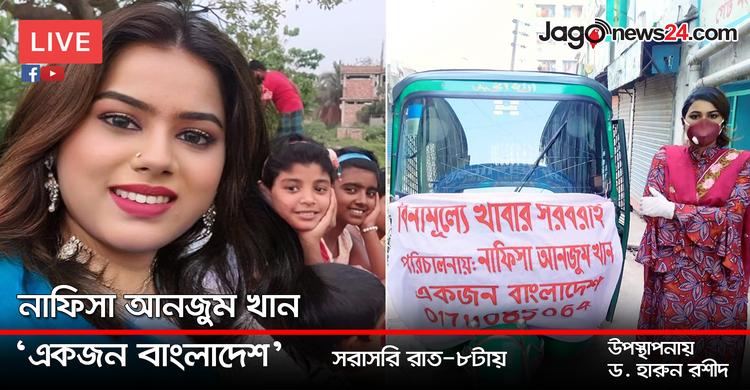 EXCLUSIVE INTERVIEW | মানুষের কাছে খাদ্য সামগ্রী পৌঁছে দেওয়া 'একজন বাংলাদেশ'র নাফিসা আনজুম খান