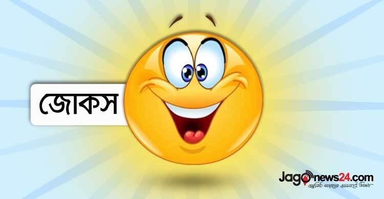 আজকের জোকস : ছাগলকে স্কুলে ভর্তি করবো