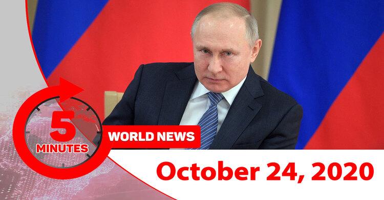 ৫ মিনিটে আজকের বিশ্ব | ২৪ অক্টোবর ২০২০
