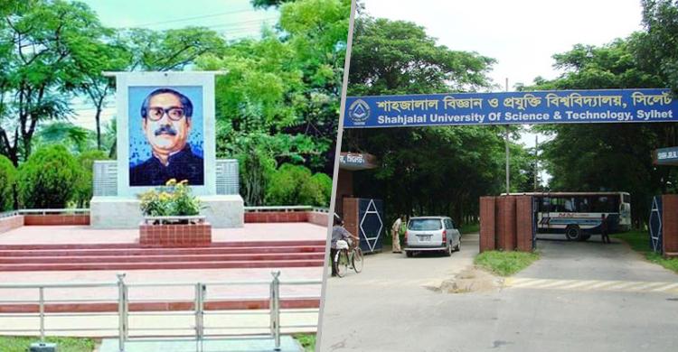 শাহজালাল বিশ্ববিদ্যালয়ের প্রতিটি বিভাগে পড়ানো হবে ৭ মার্চের ভাষণ