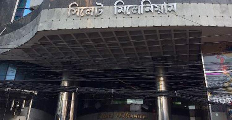 Sylhet City Center