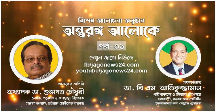 অন্তরঙ্গ আলোকে: অধ্যাপক শুভাগত চৌধুরী | পর্ব-০১ | Jagonews24.com