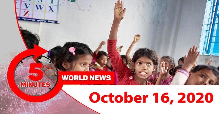 ৫ মিনিটে আজকের বিশ্ব | ১৬ অক্টোবর ২০২০