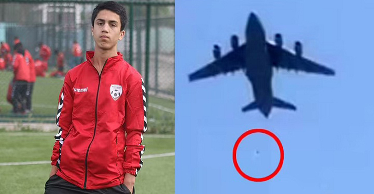 An Afghan footballer killed after falling from a plane in Kabul!