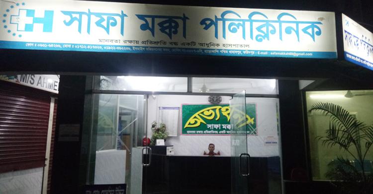 Faridpur-Clinic