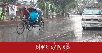 ঢাকায় হঠাৎ বৃষ্টি | ০২ এপ্রিল ২০২০