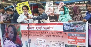 'দেশের শ্রম আইনে ক্ষতিপূরণ পাননি তাজরীনের আগুনে আহতরা'