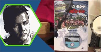 অনাহূত ব্যক্তিগত : সোনালি সুতোয় বোনা কিশোরবেলা