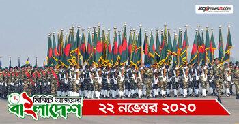 ১ মিনিটে আজকের বাংলাদেশ | ২২ নভেম্বর ২০২০