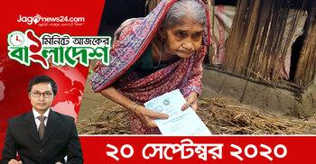 ১ মিনিটে আজকের বাংলাদেশ | ২০ সেপ্টেম্বর ২০২০