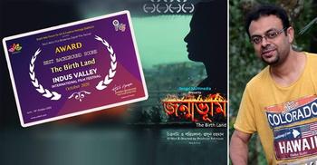 ইন্দুস ভ্যালি চলচ্চিত্র উৎসবে পুরস্কৃত 'জন্মভূমি'