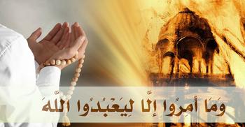 আমল কবুল হওয়ার শর্ত সম্পর্কে ইসলামের দিকনির্দেশনা