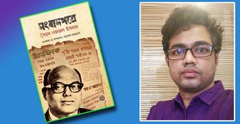 প্রকাশিত হলো 'সংবাদপত্রে সৈয়দ নজরুল ইসলাম'