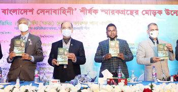 'করোনা যুদ্ধে বাংলাদেশ সেনাবাহিনী' স্মারক গ্রন্থের মোড়ক উন্মোচন