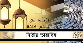 ইসলামে পরিপূর্ণ প্রবেশেই মিলবে কুরআনের হেদায়েত