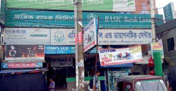 বেসিক ব্যাংকের গাজীপুর চৌরাস্তা শাখা লকডাউন