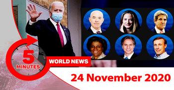 ৫ মিনিটে আজকের বিশ্ব | ২৪ নভেম্বর ২০২০