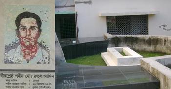 বীরশ্রেষ্ঠ রুহুল আমিনের ৪৮তম শাহাদাতবার্ষিকী আজ
