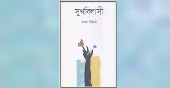 সুখবিলাসী : বাস্তব জীবনের প্রতিচ্ছবি