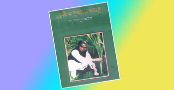 মুজিববর্ষের বই 'কৃষি ও কৃষকের বঙ্গবন্ধু'