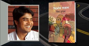 বইমেলায় নিলয় সুন্দরমের 'নিখোঁজ সংবাদ'