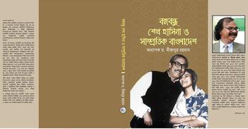 বঙ্গবন্ধু, শেখ হাসিনা ও সাম্প্রতিক বাংলাদেশ