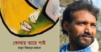 বইমেলায় মামুন মিজানুরের 'কোথায় তারে পাই'
