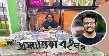 প্রশান্তিকা: প্রশান্ত পাড়ে বাংলা বইয়ের ফেরিওয়ালা