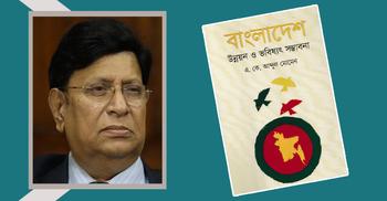 'বাংলাদেশ : উন্নয়ন ও ভবিষ্যৎ সম্ভাবনা': পাঠককে আলোড়িত করবে