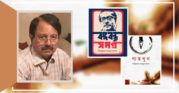 সাইফুল্লাহ মাহমুদ দুলালের 'বঙ্গবন্ধুসমগ্র' ও 'গাছখুন'