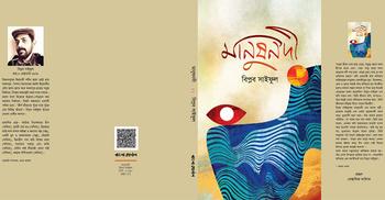 বইমেলায় এসেছে বিপ্লব সাইফুলের 'মানুষনদী'