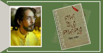 জিয়া সাঈদের নির্বাচিত কাব্যসমগ্র 'গদ্য ধরে পদ্যপুর'