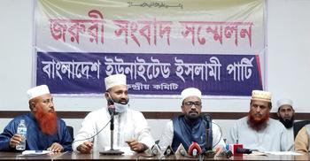 সাম্প্রতিক ঘটনায় বিএনপি-জামায়াত-হেফাজতকে 'সন্দেহ' ইসলামী পার্টির