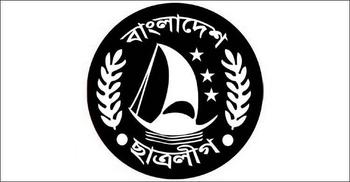 নাটোর জেলা ছাত্রলীগের কমিটি বিলুপ্ত