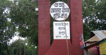 কারমাইকেল কলেজ ছাত্রলীগ কমিটি বিলুপ্ত