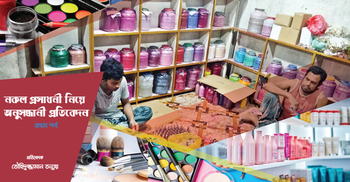 নকল প্রসাধনী তৈরি-বাজারজাত : এ ব্যবসায় যেন তাদের ঐতিহ্য
