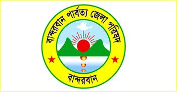 বান্দরবান পার্বত্য জেলা পরিষদে চাকরি
